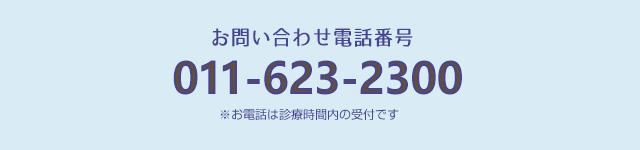 お問い合わせ電話番号 0116232300