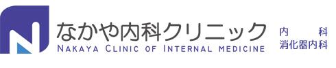札幌市西区二十四軒の内科・消化器内科「なかや内科クリニック」
