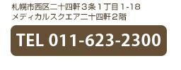 札幌市西区二十四軒の内科・消化器内科「なかや内科クリニック」 011-623-2300